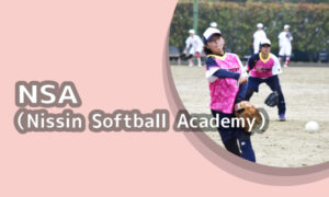 NSA(Nissin Softball Academy)